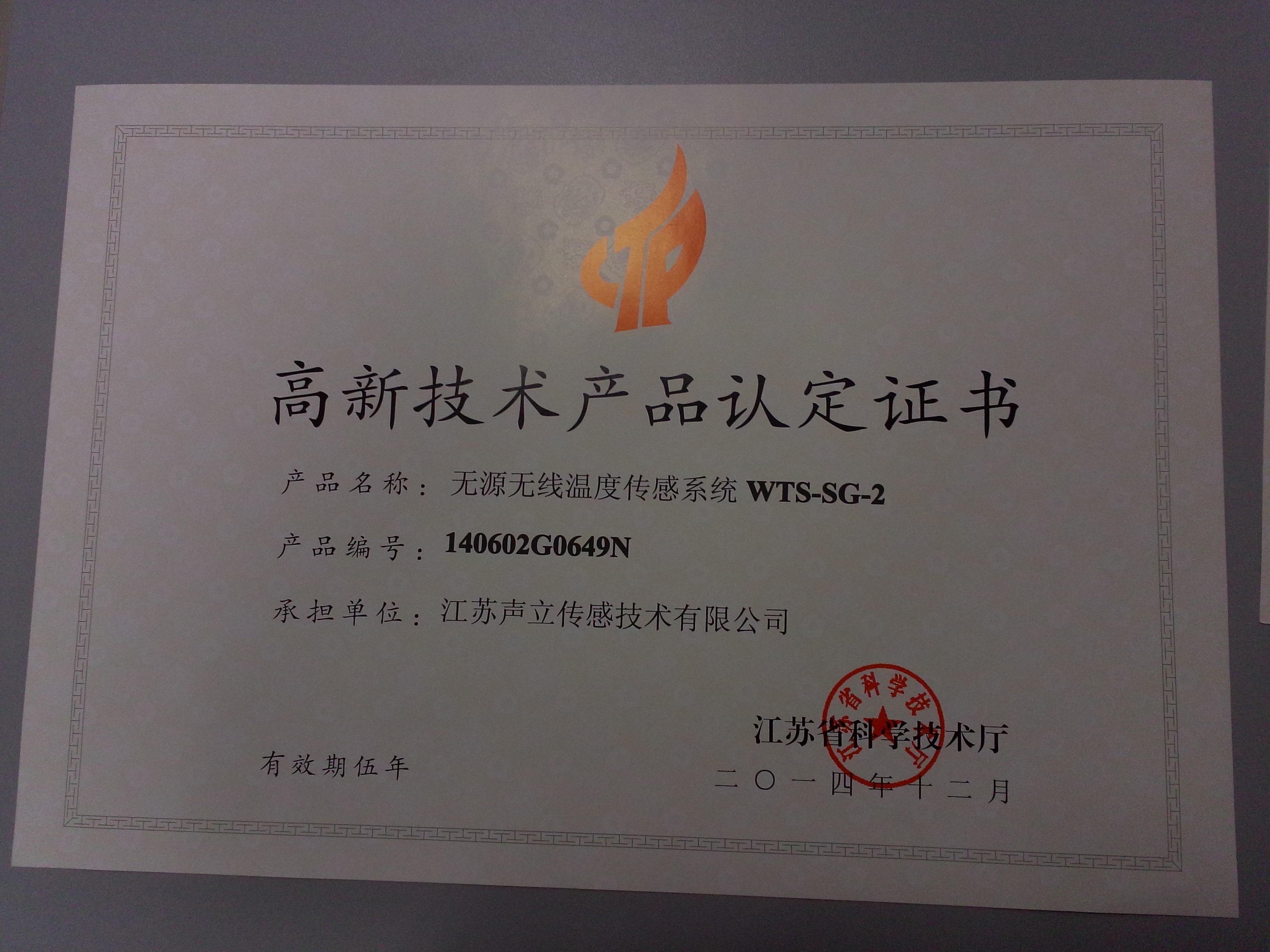 高品证书2