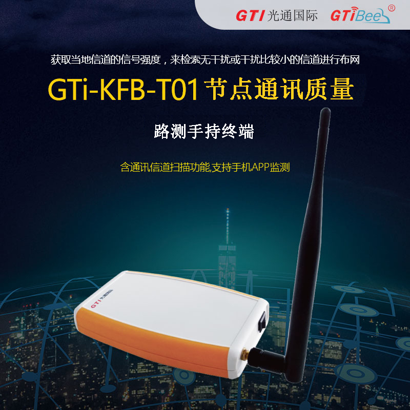 手持式LoRa/NB-IOT网络信号测量终端GTi-KFB-T01