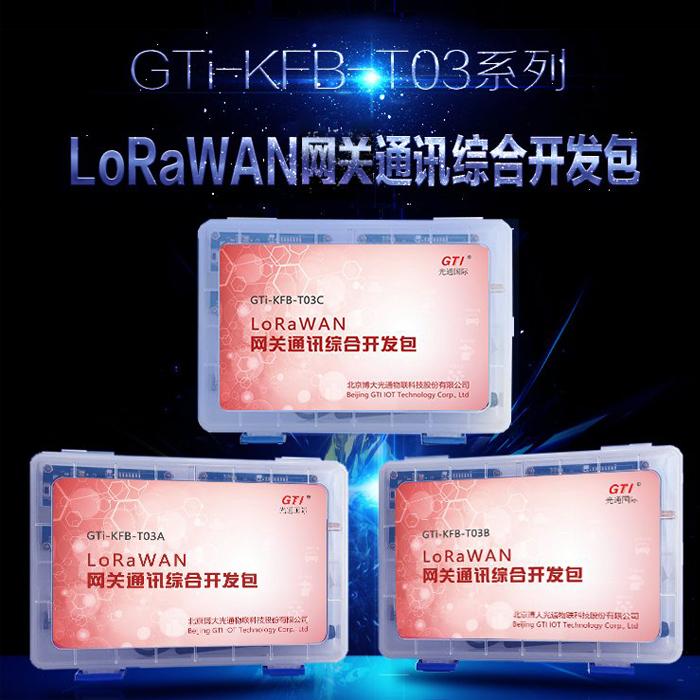 GTi-KFB-T03 LoRaWAN网关通讯综合开发包