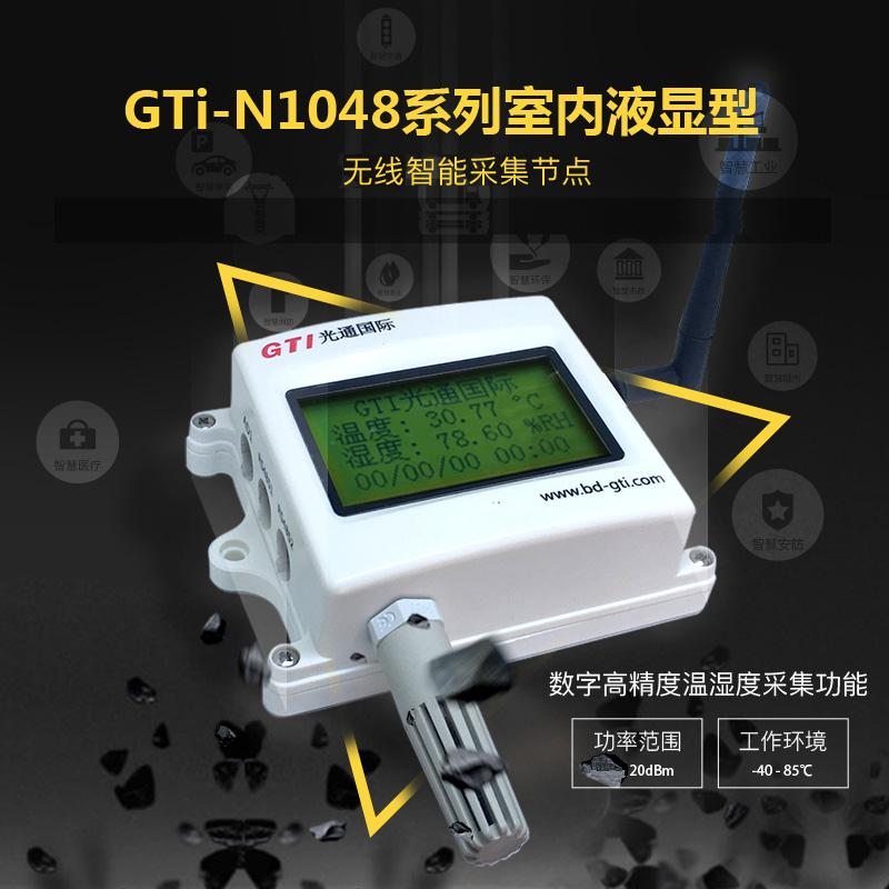 GTi-N1048 室内型无线智能采集节点