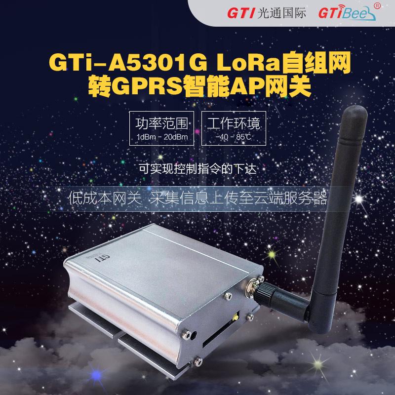 GTi-A5301G  LoRa自组网转GPRS智能AP网关