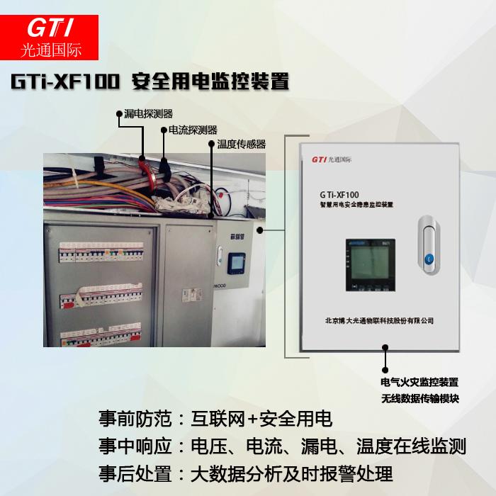 博大光通智慧安监智慧消防 GTi-XF100安全用电电气火灾监控装置全方位在线监测