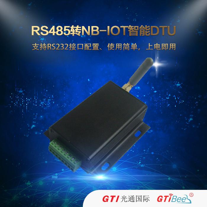 智能DTU GTi-D5302N RS485转NB-IOT智能节点DTU