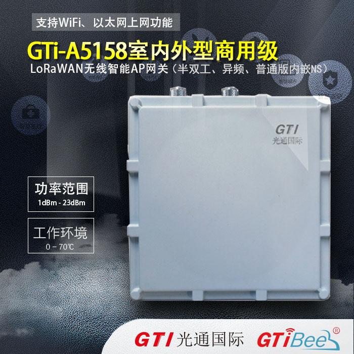 GTi-A5158 室内外型商用级LoRaWAN无线智能AP网关(半双工、异频、普通版内嵌NS)