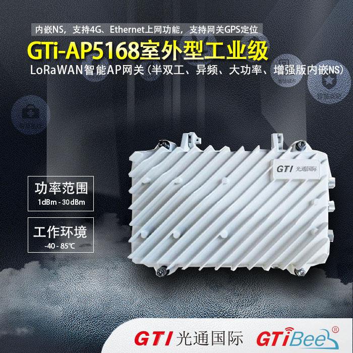 GTi-AP5168 室外型工业级LoRaWAN智能AP网关