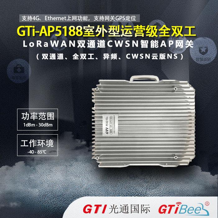 GTi-AP5188 室外型运营级全双工LoRaWAN双通道CWSN智能AP网关