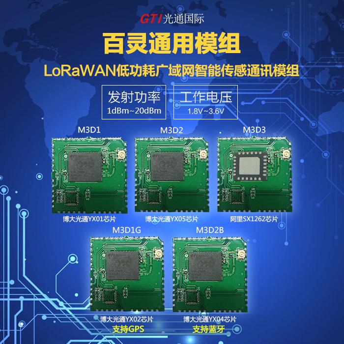 LoRaWAN智能传感通讯模块M3DX 百灵通用模组