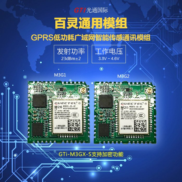 GPRS智能传感通讯模组M3GX百灵通用模组