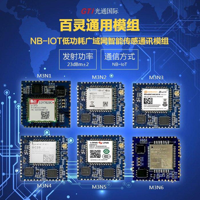 NB-IOT低功耗智能传感通讯模组M3NX百灵通用模组