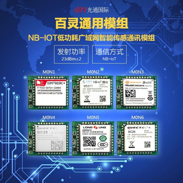 NB-IOT低功耗智能传感通讯模组M0NX百灵通用模块