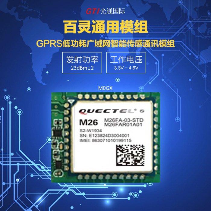 GPRS低功耗智能传感通讯模组M0GX百灵通用模组