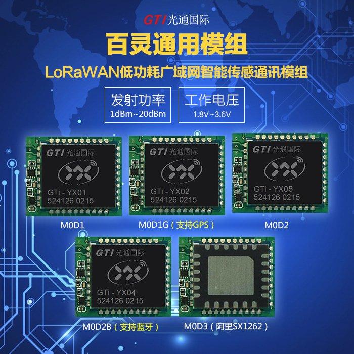 LoRaWAN低功耗智能传感通讯模组M0DX百灵通用模块