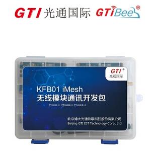 GTi-KFB-T01 iMesh无线模块通讯开发包