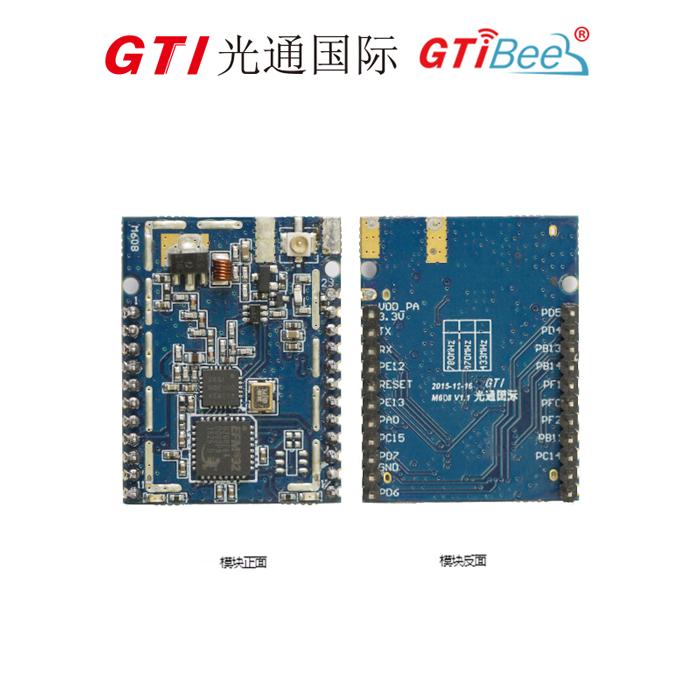 GTi-M608+大功率智能Mesh自组网无线模块