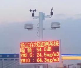 工地扬尘监测仪噪音检测仪