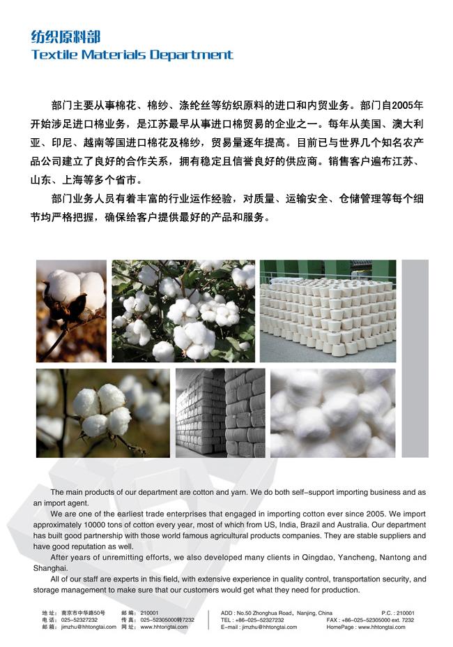 纺织原料部