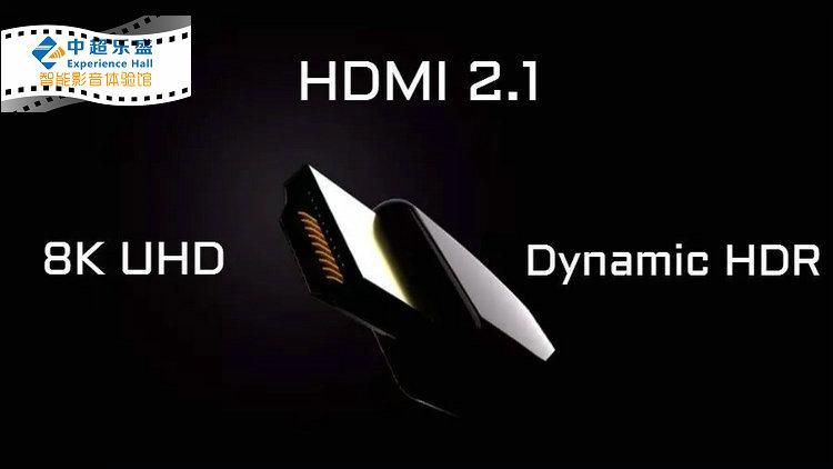 启动8K60 HDR模式!HDMI 2 1标准与新一代48G线材规格公布  家电论坛