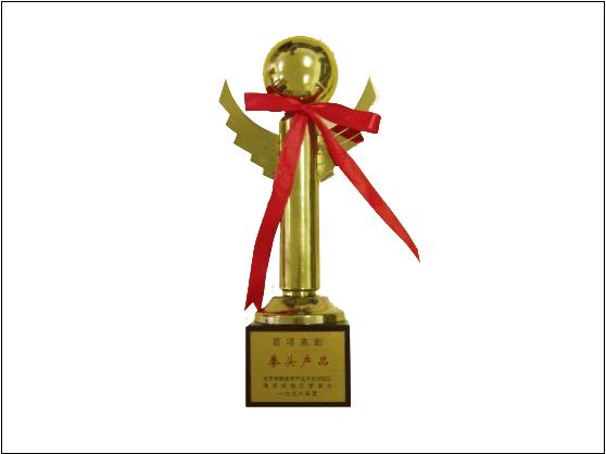 拳头产品百项表彰