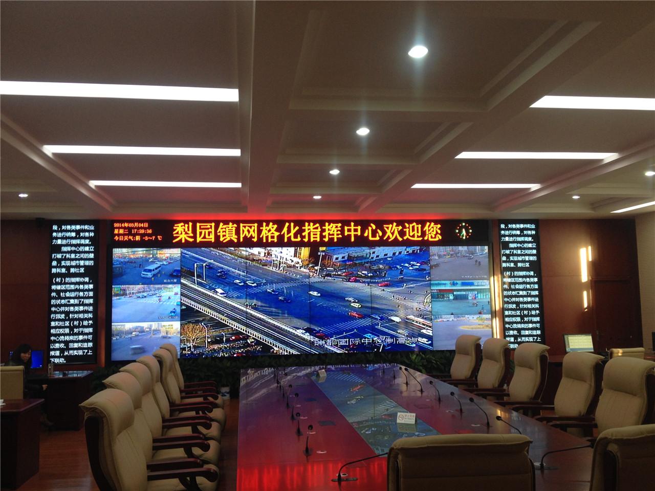 北京梨园镇指挥中心