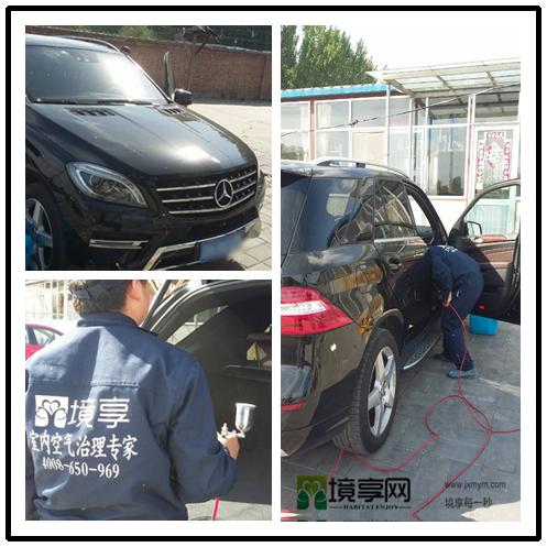 北京奔驰越野车除甲醛空气净化案例