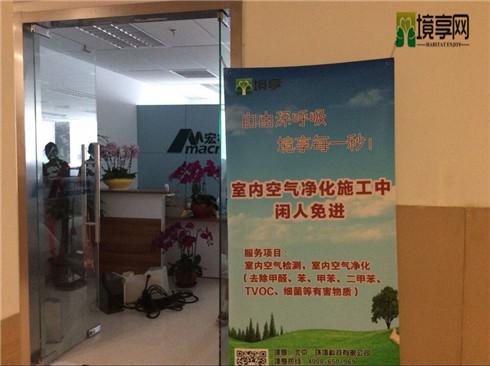 北京致真大厦负离子室内空气净化案例