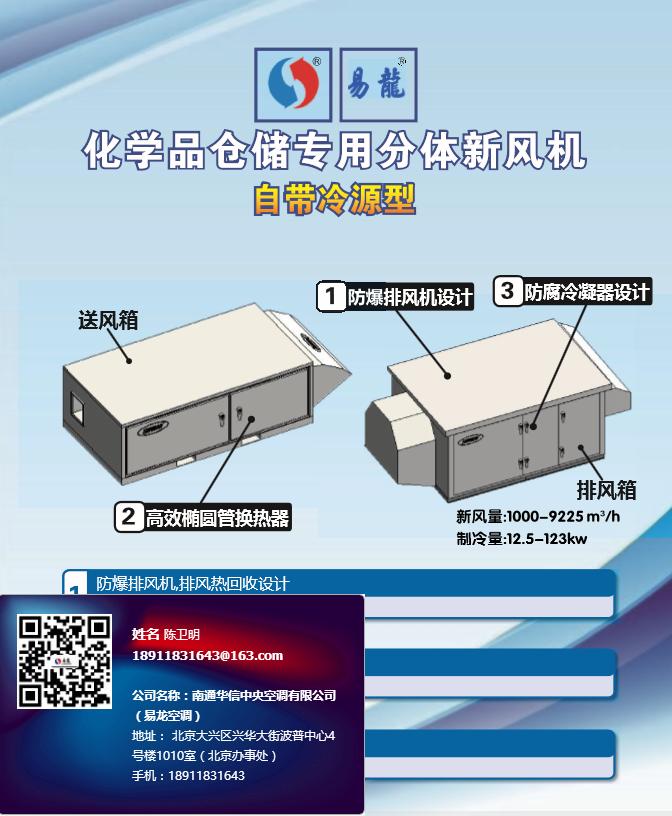 化学品仓储专用分体新风机(自带冷源型)
