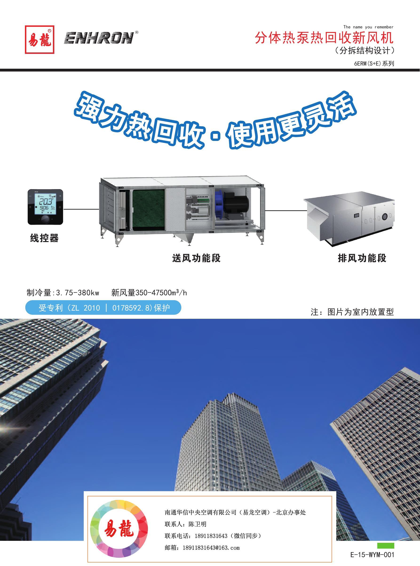 分体热泵热回收新风机(风冷热泵热回收全新风空调机)
