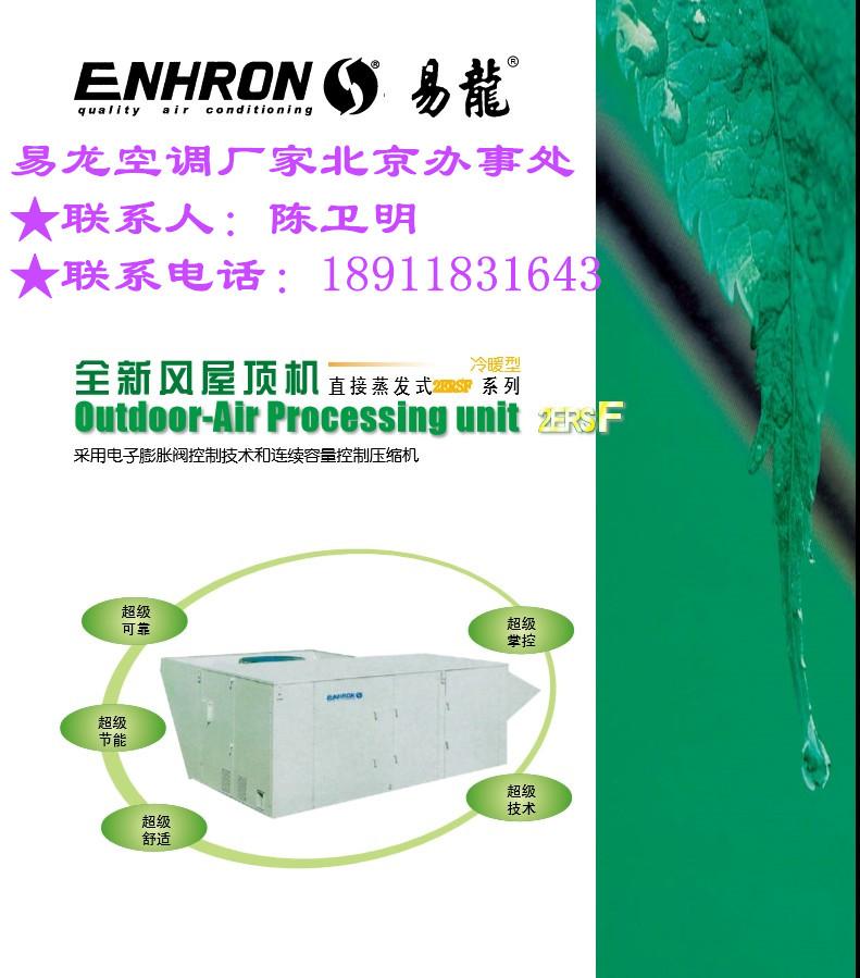易龙空调-全新风屋顶空调直接蒸发式2ERSF系列