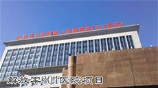 解放军304医院项目