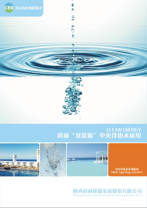 双能源中央热水机组系统介绍