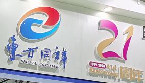 Qingdao Oriental Tongxiang 21st anniversary celebration