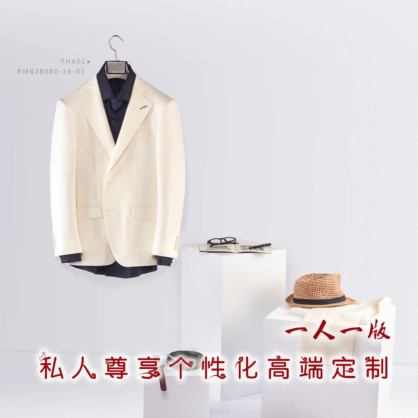白色男式西服