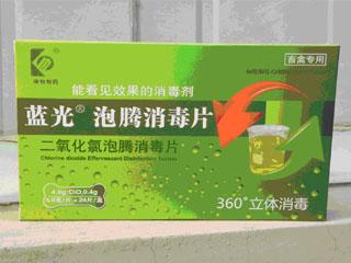 二氧化氯泡腾消毒片(蓝光泡腾片)