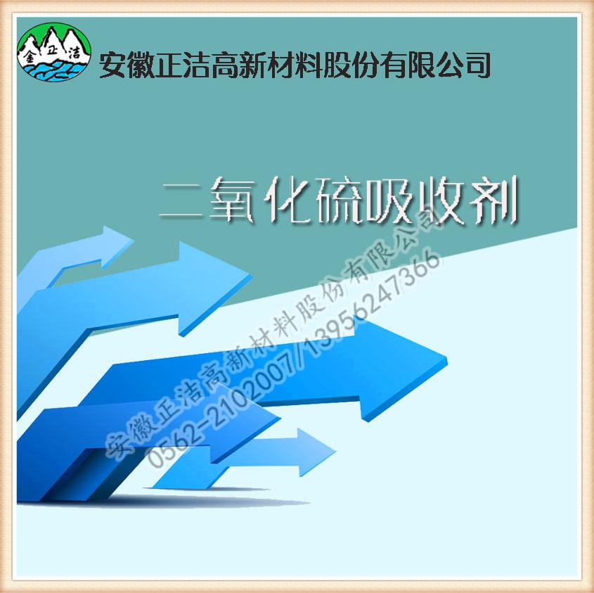 二氧化硫吸收剂