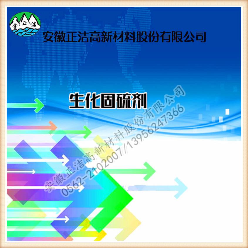 生料固硫剂