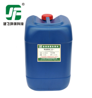 JF-PK105除油除锈二合一