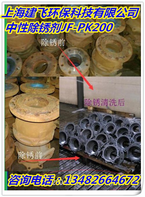 环保型中性防锈除锈剂