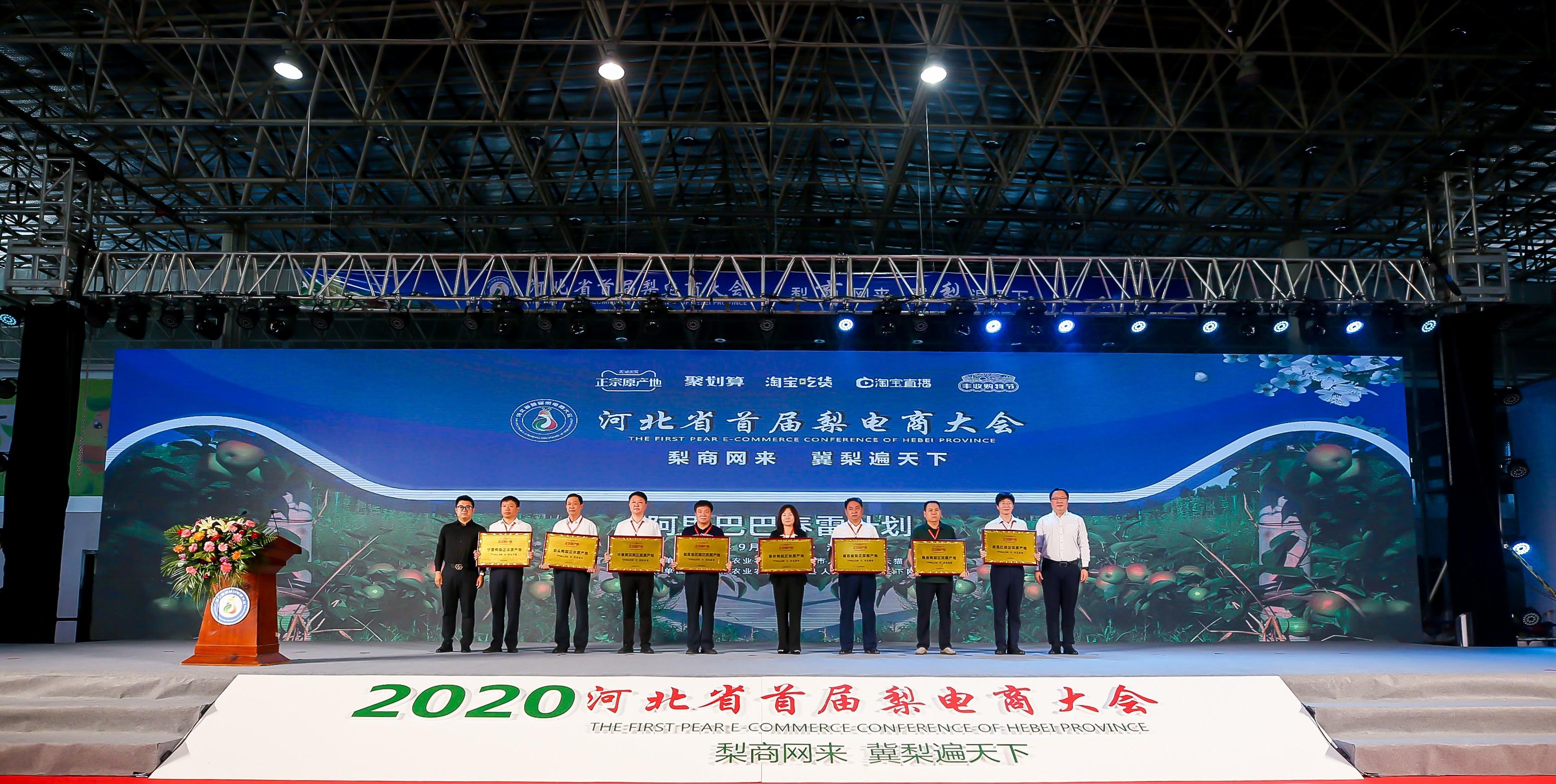 河北省首届梨电商大会在威县召开