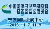 CPCDE2013中国国际日化产品原料及设备包装展览会