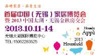 首届中国(无锡)家居博览会暨2013中国太湖·无锡金秋房交会