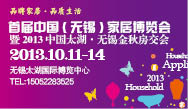首届中国(无锡)家居博览会暨2013中国太湖·无锡房交会