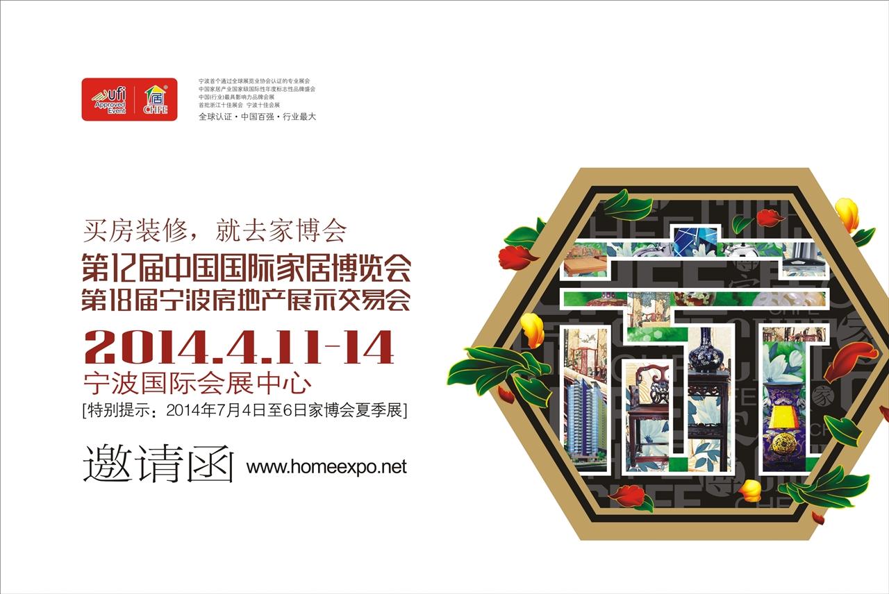 2014年第十二届中国国际家居博览会招商工作已启动