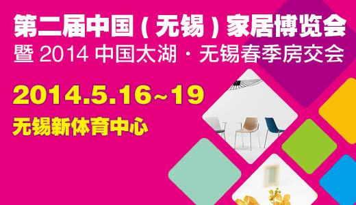 第二届中国(无锡)家居博览会暨2014中国太湖·无锡春季房交会