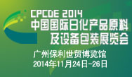 2014中国国际日化产品原料及设备包装展览会