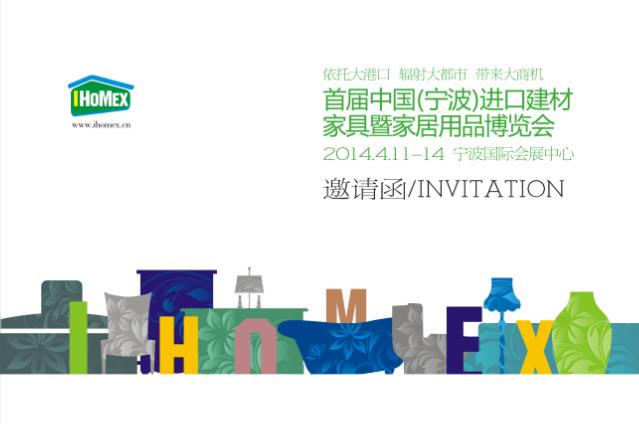 首届中国(宁波)进口建材、家具暨家居用品博览会