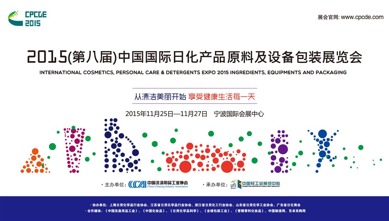 2015(第八届)中国国际日化产品原料及设备包装展览会