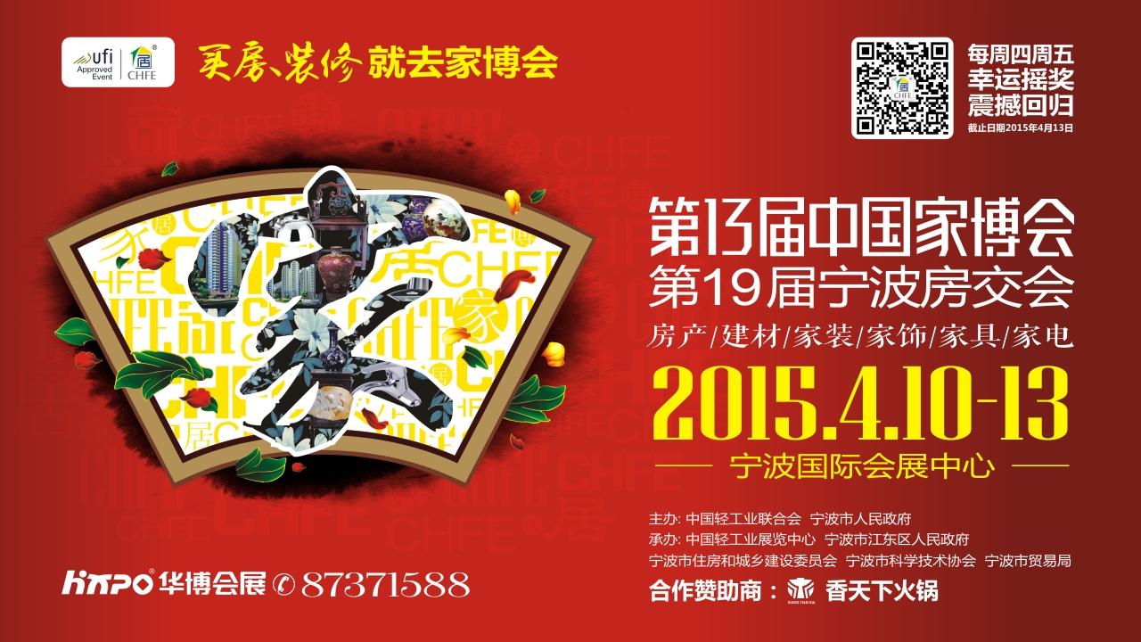 第十三届中国国际家居博览会