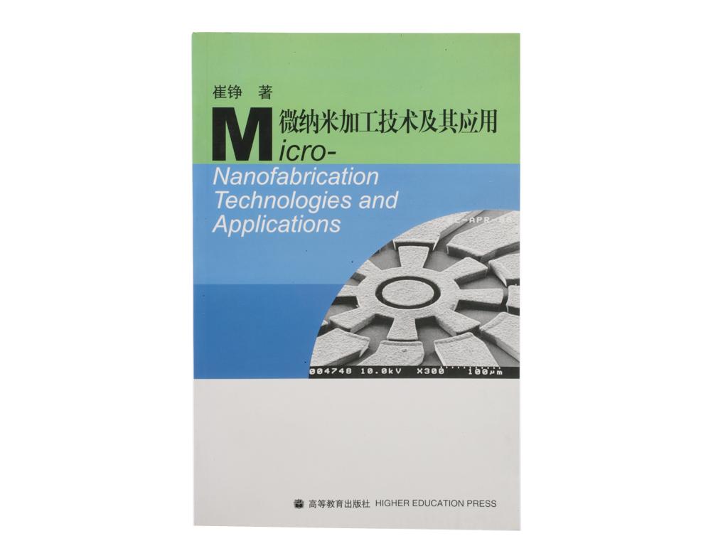 微纳米加工技术及其应用