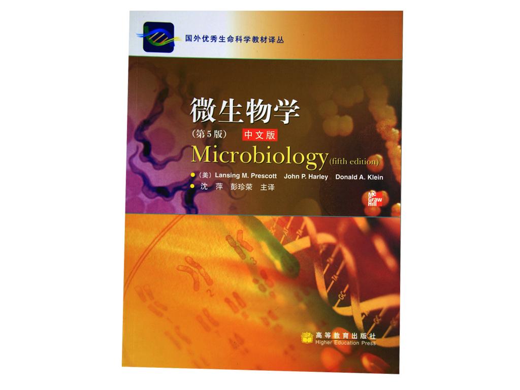 微生物学(第五版)中文版