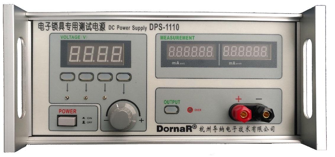 DPS-1110 专用测试电源